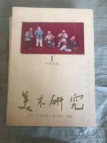 美术研究(季刊)1957年2--4期缺第1期 1958年1--4期 1959年1-4期1959年天津美术出版社其它是上海人民美术(11本合售)