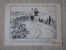 连环画作品选页:林健生 [8张]
