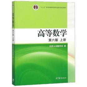 高等数学 第六版 上册 编者:同济大学数学系 9787040205497