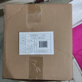 中国殡葬史(带箱套装全新)