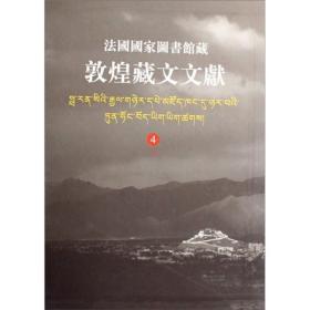 法国国家图书馆藏 敦煌藏文文献(4)