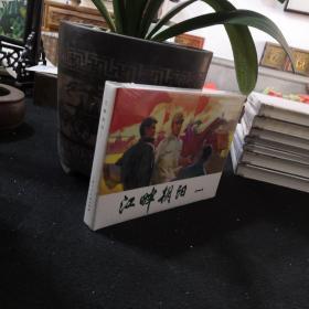 江畔朝阳(精装32开未拆封)