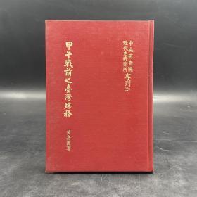 台湾中研院版  黄嘉谟 《甲午战前之台湾煤务》(精装)