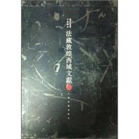 法藏敦煌西域文献(25)