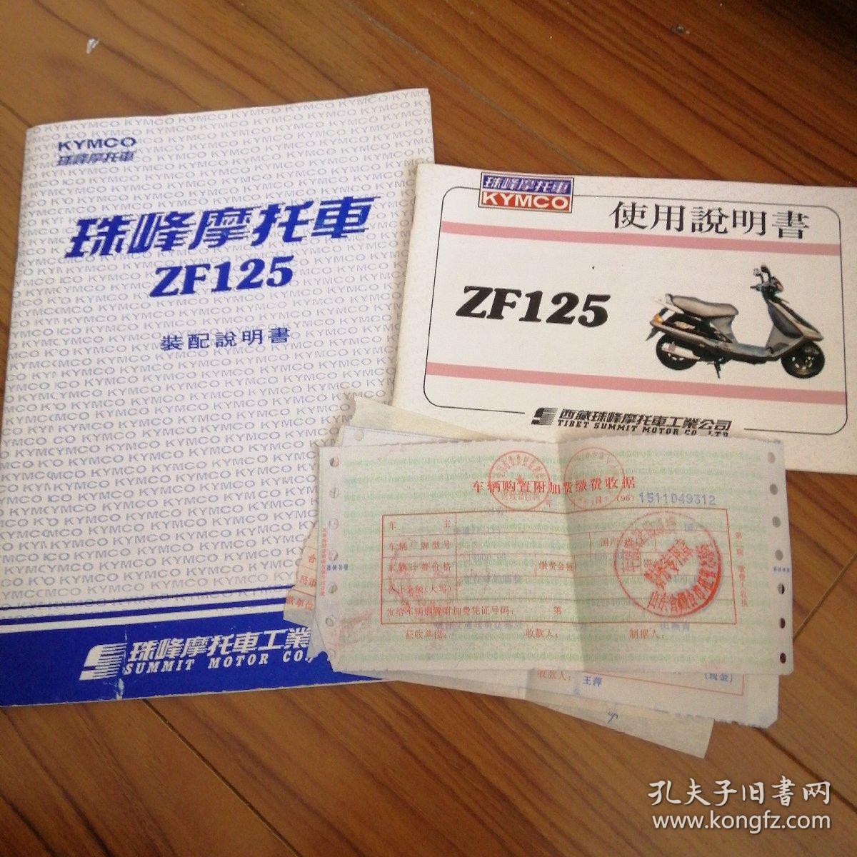 珠峰摩托车ZF125装配说明书 实用说明书