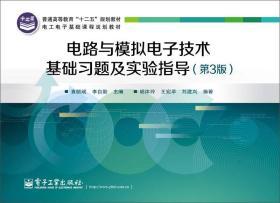 正版电路与模拟电子技术基础习题及实验指导(第3版)/电工电子基
