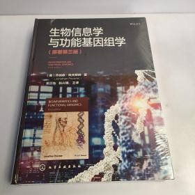 生物信息学与功能基因组学(原著第三版)