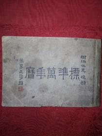 稀缺资源丨标准万年历(中华民国二十九年版)横版64开袖珍本,存世量稀少!详见描述和图片