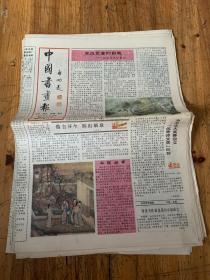 5317:中国书画报1989年1月5日至4月20日第125-140期 16份