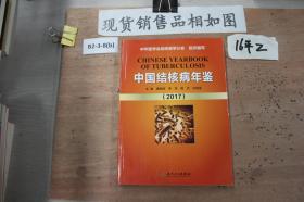中国结核病年鉴2017