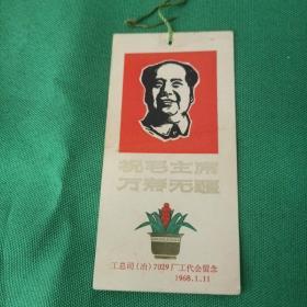1968年祝毛主席万寿无疆年历片