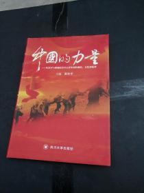 中国的力量——从汶川与海地震后20天看中国的制度、文化和精神