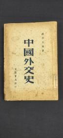 中国外交史 (馆藏书).