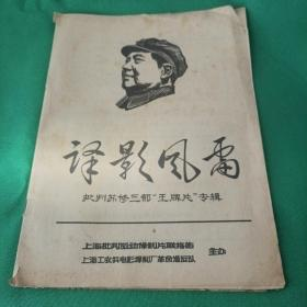 文革创刊号 译影风雷 批判苏修三部王牌片专辑