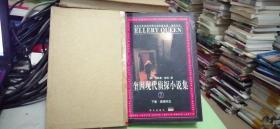 奎因现代侦探小说集(7)(下):玻璃村庄