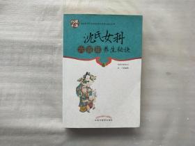 中国著名学术流派传承系列:沈氏女科六百年养生秘诀