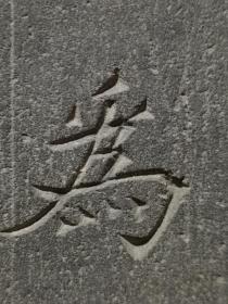 宋代 文字残碑残石  尺寸22.5*17.5*5.5厘米 品相如图 包老到宋 字不错,可习可摆可传拓可做砚料。