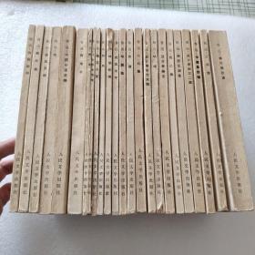 鲁迅全集 单行本 24册全 白皮浮雕本