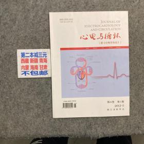 心电与循环    第31卷  第3期   2012.5