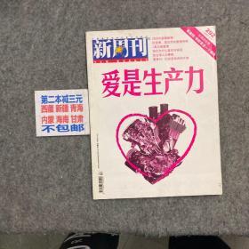 新周刊  爱是生产力   2009.2.1   292