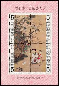 台湾专特150M发行日期:1979年3月8日名称: 宋人婴戏图古画(小全张)