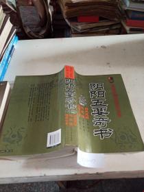阴阳五要奇书(上册):郭氏元经,璇玑经,阳明按索。