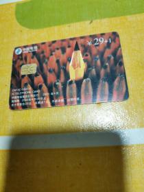 中国电信IC卡 ; 首问负责制 服务公约