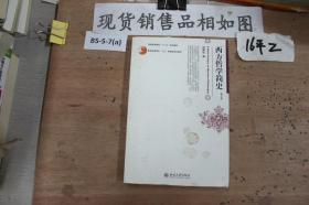 西方哲学简史 修订版
