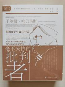 索恩丛书·于尔根·哈贝马斯:知识分子与公共生活(一位杰出知识分子,一部跃然纸上的德国当代史)