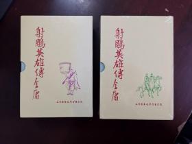 老武侠小说 金庸 射雕英雄传 2函16册 复刻版