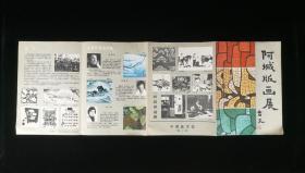 郑理旧藏:1986年中国美术馆举办《阿城版画展》展览说明一件