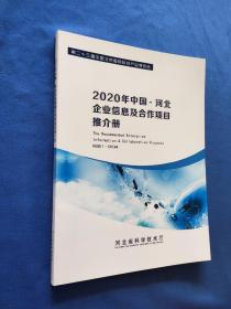2020年中国河北企业信息及合作项目推介册