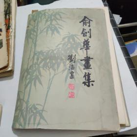 俞剑华画集
