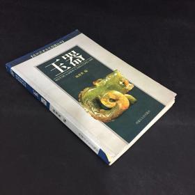 古代艺术文化收藏丛书——玉器