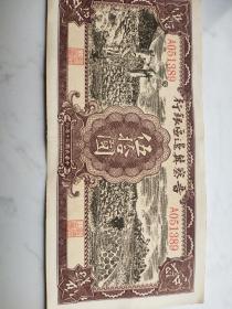 晋察冀边区银行五十元