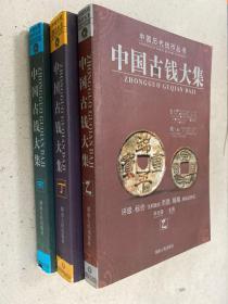 中国历代钱币丛书:中国古钱大集(2.3.4三册合售)