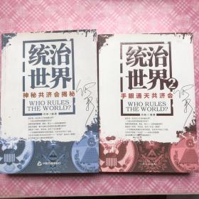 统治世界(1、2)册合售