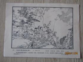 连环画作品选页:西双版纳的故事[13张]