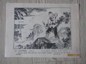连环画作品选页:林中响箭[4张]