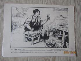 连环画作品选页:青春火花[6张]
