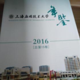 上海应用技术大学年鉴2016