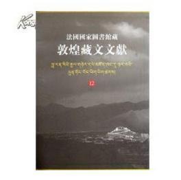 法国国家图书馆藏 敦煌藏文文献  (12)