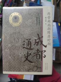 两晋南北朝隋唐时期:成都通史(精)