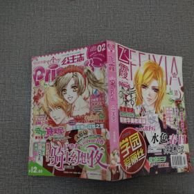 飞霞.2009年2上半月刊总第175期・花好月园.公主志