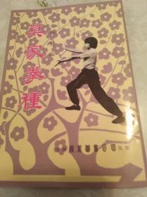 老拳书:   莫家拳种 80年初版