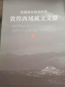 英藏敦煌西域藏文文献(2)
