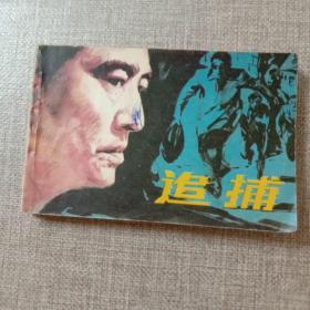 追捕   日本电影连环画