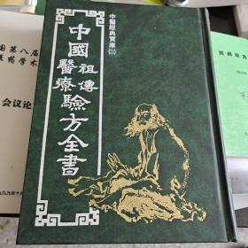中国祖传医疗验方全书