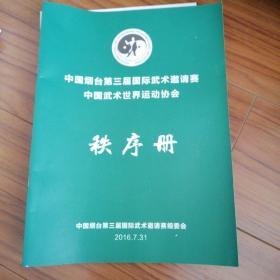 中国烟台第三届国际武术邀请赛秩序册