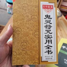 鬼灵符咒实用全书(阴阳书.隂阳先生秘抄枕藏)合售